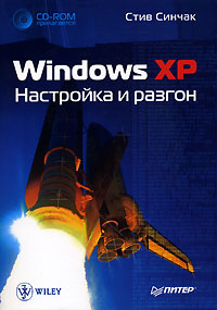 С.Синчак. Windows XP. Настройка и разгон